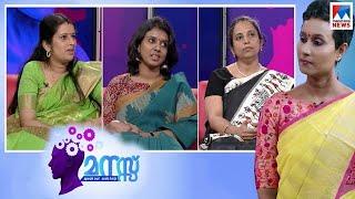 വിഷാദരോഗം മറികടന്ന കഥ തുറന്നുപറഞ്ഞ് സിത്താര |  Manassu | Sithara | Depression | Manorama News