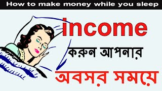 How to make money while you sleep in Bangla| Business ideas for extra income | Passive income