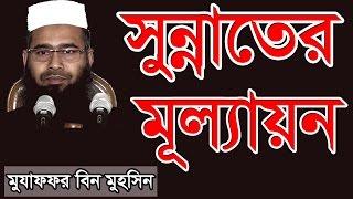 Bangla Waz সুন্নাতের মূল্যায়ন Sunnater Mullayon by Mujaffor bin Mohsin - New Bangla Waz