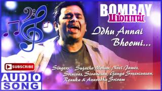 Bombay Tamil Movie Songs | Idhu Annai Bhoomi Song | Arvind Swamy | Manirathnam | A R Rahman