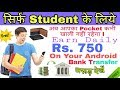 Download Video Earn Rs.750 Daily .Only for student earn money online on Android phone to genuine app. 3GP MP4 FLV