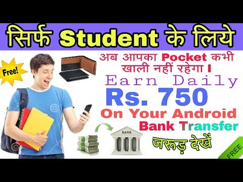 Earn Rs.750 Daily .Only for student earn money online on Android phone to genuine app.