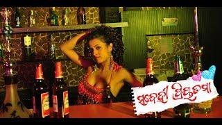 Odia Movie | Sandehi Priyatama | Nia Tu Nia Lagana | Debudutta | Ipsita | Odia Item Songs
