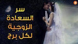سر السعادة الزوجية بحسب الأبراج