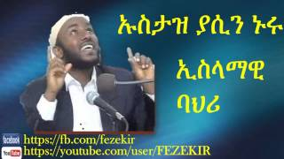 ISLAMAWI BAHIRI   ኢስላማዊ ባህሪ - USTAZ YASIN NURU - Full VIDEO