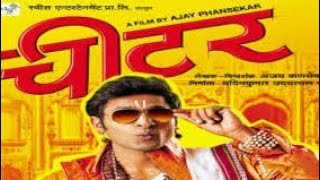 Cheater full marathi movie coming soon on channel