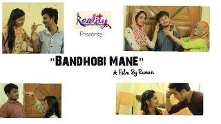Bandhobi Mane | Bengali Short Film | Ruman | watch short films |