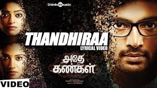Adhe Kangal Songs | Thandhiraa Song with Lyrics | Kalaiyarasan | Rohin Venkatesan | Ghibran