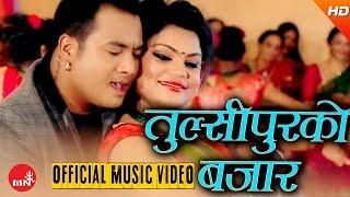 New Nepali Teej Song 2073/2016 | Tulsipur Ko Bazar Ma - Shakti Chand & Mina Budhathoki | Hamal Music