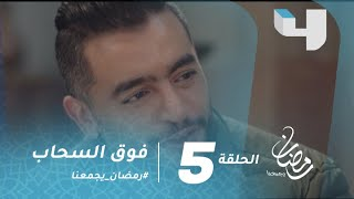 مسلسل #فوق_السحاب -حلقة 5- حوار كوميدي بين ماندو ووالده الدب بعد العودة من روسيا#رمضان_يجمعنا