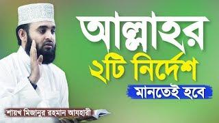 আল্লাহর যে ২টি নির্দেশ মানতেই হবে | Mizanur Rahman Azhari | Islamer Rasta