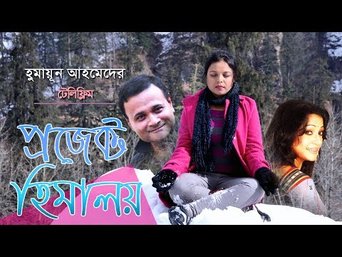 Xxx Mp4 Project Himaloy Bangla Natok Humayun Ahmed Shaon Tania Ahmed Dr Ejajul Islam 3gp Sex