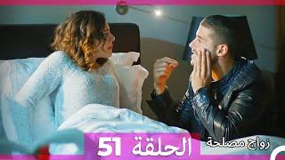 Zawaj Maslaha - الحلقة 51 زواج مصلحة