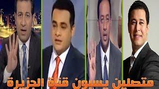 حصريا لازم تشوف الفديو دا متصلين يسبون قناة الجزيرة تجميع جزء التاني
