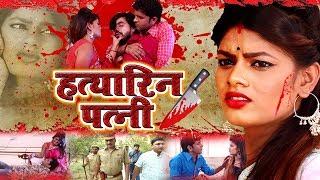 2018 NEW HINDI SHORT FILM -HATYARIN PATNI