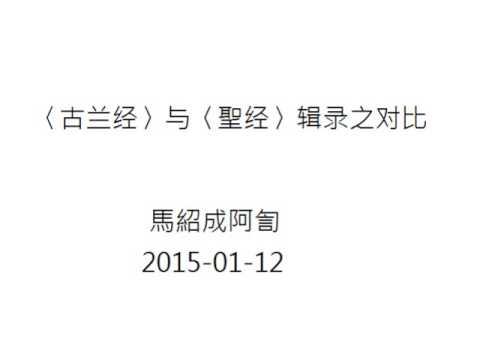 2015/01/12 馬紹成阿訇