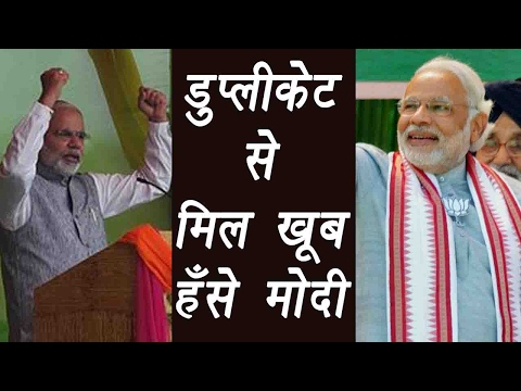 PM Modi met his duplicate and started laughing | वनइंडिया हिन्दी