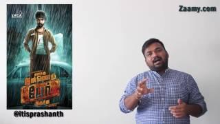 Enakku Innoru Peru Irukku Review By Prashanth
