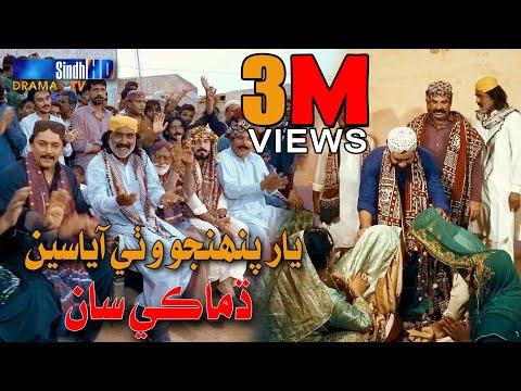 Yaar Pahinjo Wathi Ayasy Imran Jamali & Kamran Jamali Sindhi Song SindhTVHD Drama