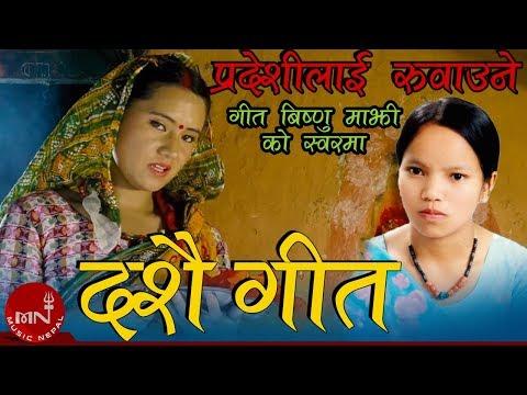 New Nepali Dashain Song 2073/2016 | Dashain Tihar Aayo - Santosh KC & Bishnu Majhi | SS Digital