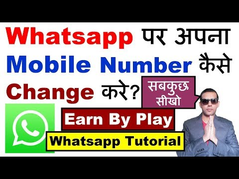 Xxx Mp4 Whatsapp Per Apna Phone Number Kaise Change Kar Sakte Hai Tutorial 3gp Sex