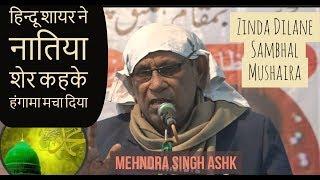 हिन्दू शायर ने नातिया शेर कहे हंगामा मच गया - Mehendra Singh Ashk Zinda dilane sambhal Mushaira