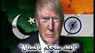 الهند ستحكم باكستان، خطة ترامب الجديدة - خطة رئيس الأمريكي لفعل من باكستان كما فعل لفلسطين