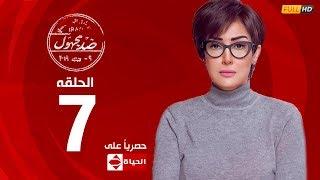 مسلسل ضد مجهول بطولة غادة عبد الرازق – الحلقة السابعة 7 | (Ded Maghool (EP7