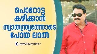 Lal who went to eat parotta like an ordinary man | Kaumudy TV
