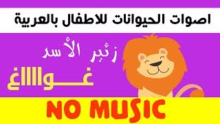 أنشودة أصوات الحيوانات للاطفال بدون موسيقى  - Animal sound arabic no music