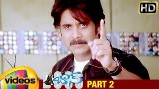 Boss I Love You Telugu Full Movie | Nagarjuna | Nayanthara | Shriya | Sunil | Part 2 | Mango Videos