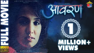 New Nepali Movie || Aawaran || आवरण || Thriller Nepali Movie || Ft.Priyanka Karki ||Full Movie HD