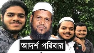 281 Bangla Waj Adorsho Poribar by Abdur Razzaque bin Yousuf