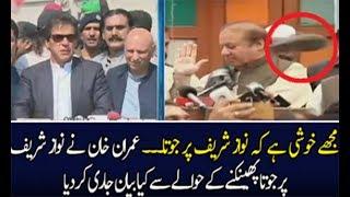 Imran Khan Response Over Shoe Attack On Nawaz Sharif - Pakistan News