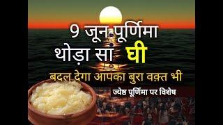 9 जून ज्येष्ठ पूर्णिमा पर कर लें बिलकुल थोड़े से घी का ये सरल सा उपाय और बदलें अपना बुरा वक़्त Purnima
