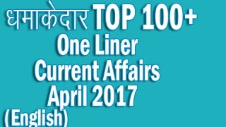 धमाकेदार TOP 100+ One Liner Current Affairs April 2017 in English