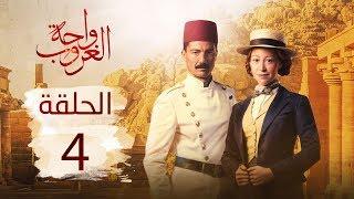 مسلسل واحة الغروب | الحلقة الرابعة - Wahet El Ghroub Episode 04