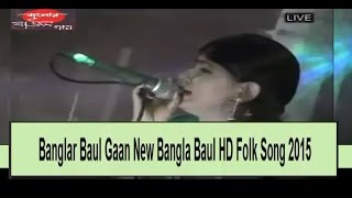 Banglar Baul Gaan New Bangla Baul HD Folk Song 2015