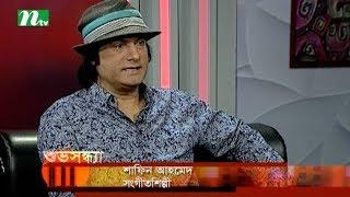 Shuvo Shondha | Episode 4579 | Shafin ahmed Talk Show