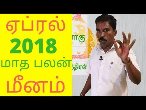 Xxx Mp4 RK Astrologer April 2018 Meenam Rasi Palan In Tamil Astrology In Tamil 3gp Sex
