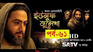 Yousuf Zulekha Bangla Dubbing Episode 61 ইউসুফ জুলেখা পর্ব -৬১ -21-02-17