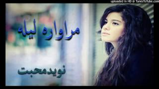 Pashto New Song 2017 -  Marawara laila