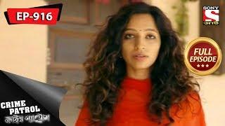 Crime Patrol - ক্রাইম প্যাট্রোল - Bengali - Full Episode 916 - 02nd September, 2018