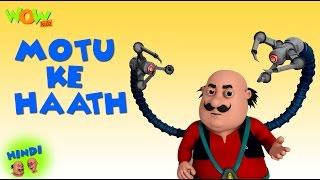 Motu Ke Haath- Motu Patlu in Hindi - 3D Animation Cartoon -As on Nickelodeon