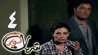 Sharbat Loz - مسلسل شربات لوز - الحلقة 4