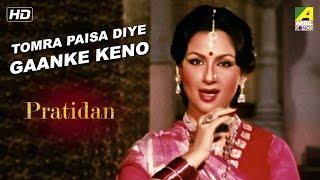 Tomra Paisa Diye Gaanke Keno | Pratidan | Bengali Movie Video Song | Asha Bhosle