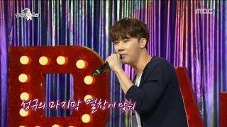 [RADIO STAR] 라디오스타 -  Sung-kyu  sung   'As Long As You Love Me' 20170621