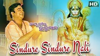 SINDURE SINDURE NALI ସିନ୍ଦୁରେ ସିନ୍ଦୁରେ ନାଲି || Album- Jay Bira Hanumana || Sarthak Music
