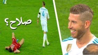 10 لقطات تجعل سيرجيو راموس أسوأ لاعب في العالم !!