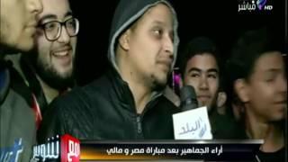 أراء الجماهير بعد مباراة مصر ومالي